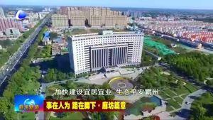 霸州市:以创新赋能高质量发展 走出转型升级 绿色发展的新路径