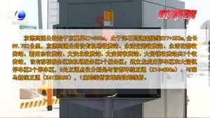 """?荣乌高速新线 京德高速公路一期工程正式通车 我市""""进京入雄""""再添新通道"""