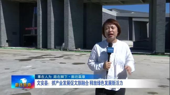 文安县:抓产业发展促文旅融合 释放绿色发展新活力