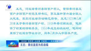 【党史讲堂】王志:勇往直前为民造福