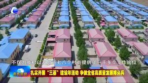 永清县加强层基础建设 加快乡村振兴步伐