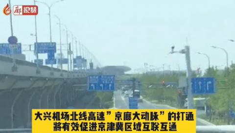 廊视频 | 新机场北线高速公路:打通交通大动脉连通廊坊市民家门口的国际机场