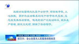 郭万兴:全心全意为人民服务的税收人