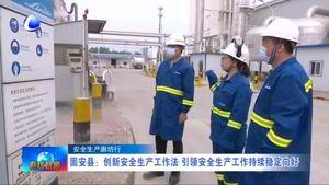 固安县:创新安全生产工作法 引领安全生产工作持续稳定向好