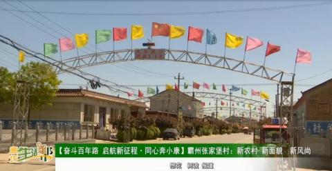 霸州张家堡村:新农村 新面貌 新风尚