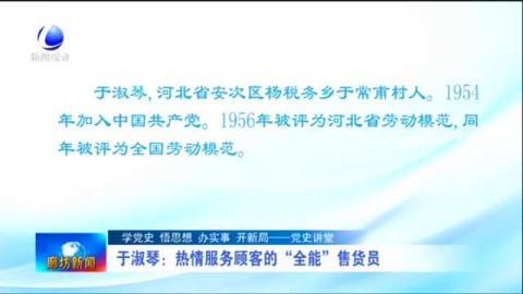"""【党史讲堂】于淑琴:热情服务顾客的""""全能""""售货员"""