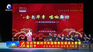 """我市举办""""金色华章 唱响廊坊""""红色经典京剧演唱会"""