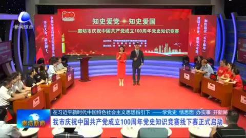 我市庆祝中国共产党成立100周年党史知识竞赛线下赛正式启动