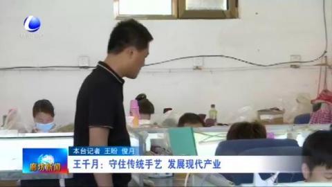 王千月:守住传统手艺 发展现代产业