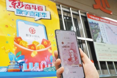 """支付新方式 20万份数字人民币""""京彩""""红包发放"""