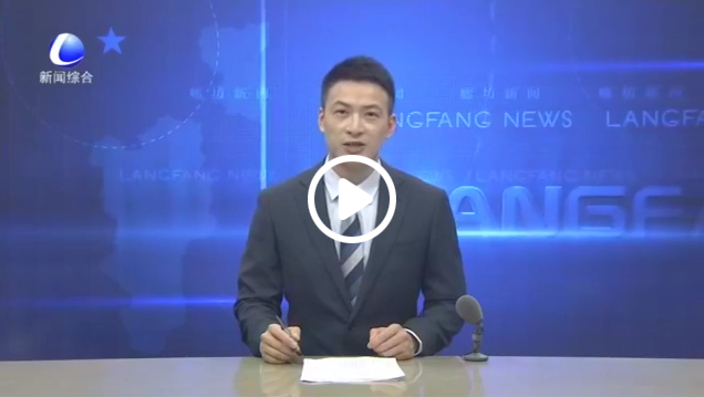 """固安县开展2021年度""""戏曲进校园""""活动 弘扬传统文化"""