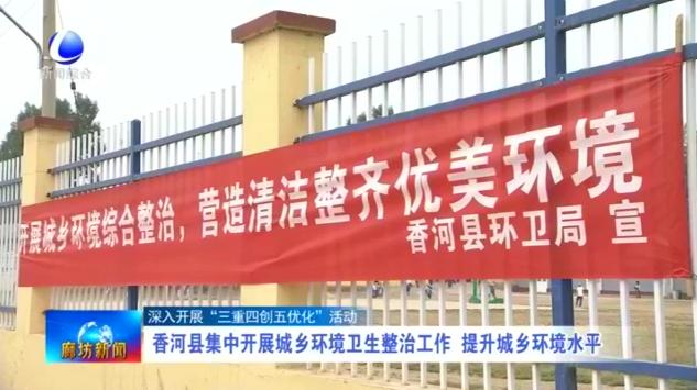 香河县集中开展城乡环境卫生整治工作 提升城乡环境水平