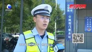 零距离·交通:端午节小长假 交警提醒出行安全