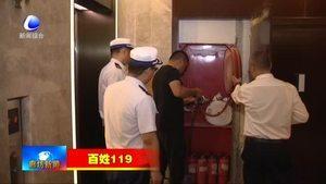 市消防救援支队开展端午节消防安全检查