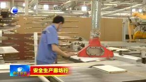 安次区:全面落实安全生产工作 筑牢安全防线
