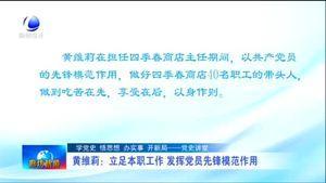 【党史讲堂】黄维莉:立足本职工作 发挥党员先锋模范作用