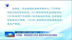 【党史讲堂】王树德:研制新型打井机 推进农田水利化建设