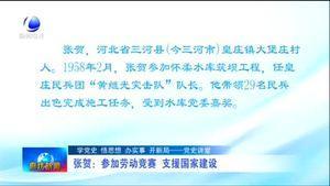 张贺:参加劳动竞赛 支援国家建设