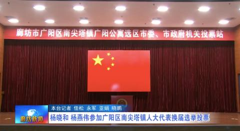 杨晓和杨燕伟参加广阳区南尖塔镇人大代表换届选举投票