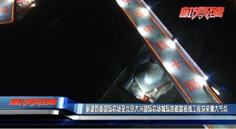 首都国际机场至北京大兴国际机场城际铁路联络线工程迎来重大节点