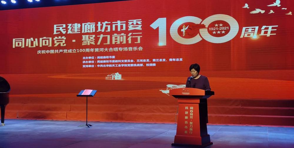"""民建廊坊市委举办""""同心向党、聚力前行""""庆祝中国共产党成立100周年黄河大合唱专场音乐会"""