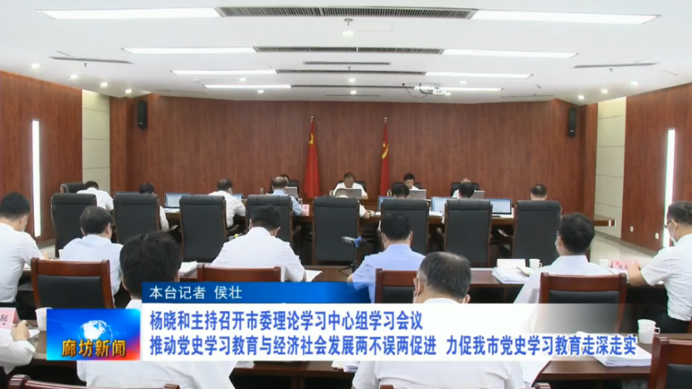 杨晓和主持召开市委理论学习中心组学习会议