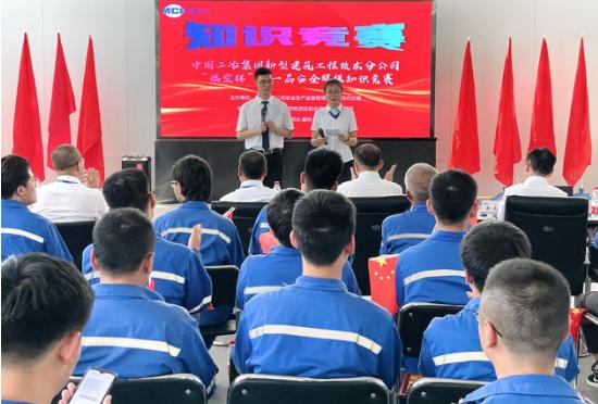 """中国二冶集团举办""""临空杯""""安全环保知识竞赛活动"""