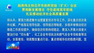 杨燕伟主持召开市政府党组(扩大)会议 贯彻新发展理念 守住底线筑牢防线 扎实推动经济社会高质量发展