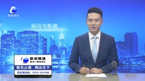"""""""携手相助 让爱团聚""""廊坊市救助管理站举行开放日主题活动"""