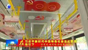 """廊坊公交集团:打造红色主题车厢 让党史学习""""动起来"""""""