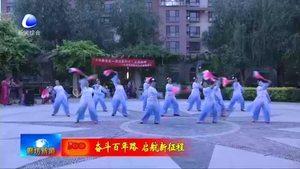 廊坊市各地各部门开展多种活动庆祝中国共产党成立100周年