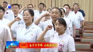 廊坊市市直机关单位开展重温入党誓词宣誓活动