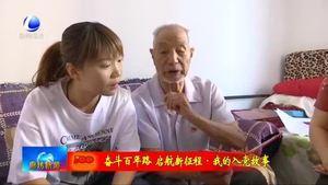 老党员王乃芳:不忘入党誓言 永远跟党走