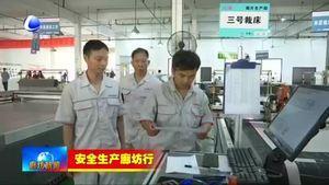 """香河县:扎实推进""""双控""""机制建设 夯实安全生产基层基础"""