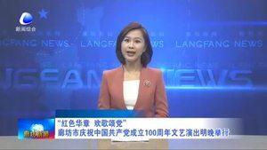 """""""红色华章 欢歌颂党"""" 廊坊市庆祝中国共产党成立100周年文艺演出明晚举行"""
