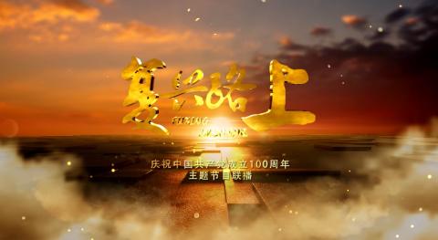 《复兴路上》第10集:石家庄广播电视台《金石为开》