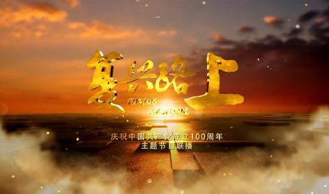 《复兴路上》第34集:吉林市台《松花江畔逐梦行》