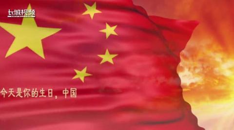 【永远跟党走 唱支山歌给党听】冀中能源股份公司东庞矿组织员工唱响《今天是你的生日,中国》。