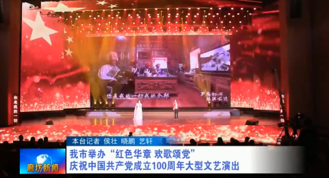 """廊坊市举办""""红色华章 欢歌颂党""""庆祝中国共产党成立100周年大型文艺演出"""