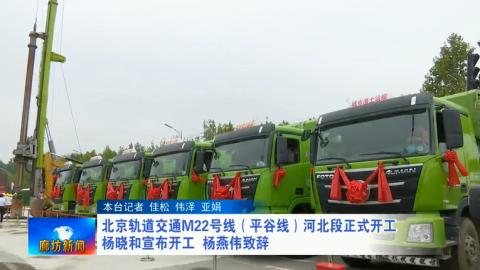 北京轨道交通M22号线(平谷线)河北段正式开工