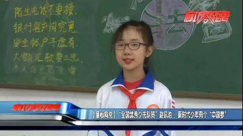 """【童心向党】""""全国优秀少先队员""""赵钒池:新时代少年有个""""中国梦"""""""