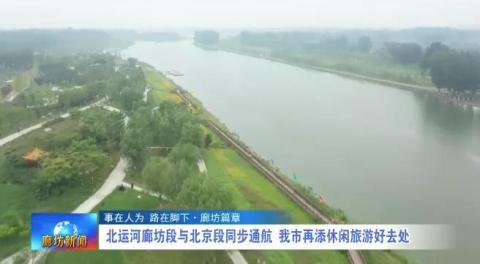 北运河廊坊段与北京段同步通航 我市再添休闲旅游好去处