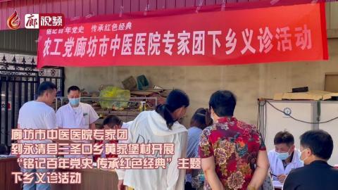 廊视频 | 廊坊市中医医院专家团到永清县开展下乡义诊活动