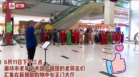 廊视频 | 老年合唱团快闪合唱庆祝中国共产党百年华诞