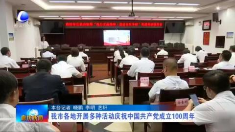 我市各地开展多种活动庆祝中国共产党成立100周年