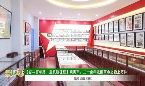 魏贵军:二十余年收藏革命文物上万件
