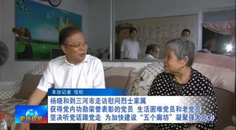杨晓和到三河市走访慰问烈士家属、获得党内功勋荣誉表彰的党员、生活困难党员和老党员
