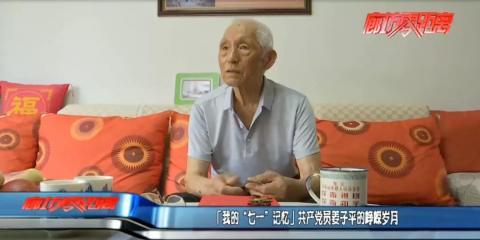 """【我的""""七一""""记忆】共产党员姜子平的峥嵘岁月"""