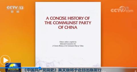 《中国共产党简史》英文版将于近日出版发行
