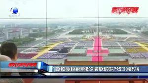 廊坊市各界干部群众集中收听收看庆祝中国共产党成立100周年大会 反响强烈